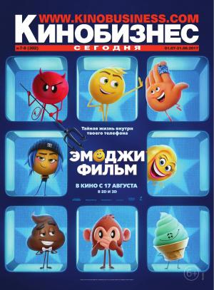 Журнал «Кинобизнес сегодня»