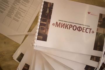 В Москве презентовали третий фестиваль «Микрофест»