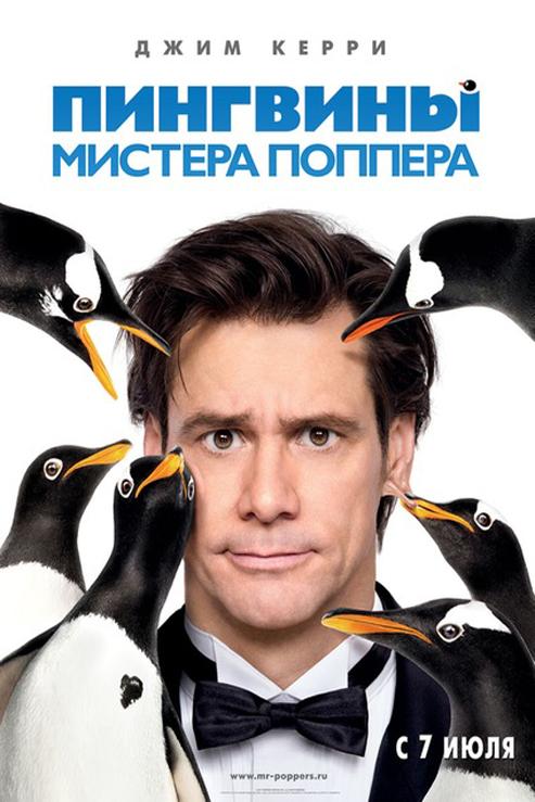 пингвины мистера поппера фильмы