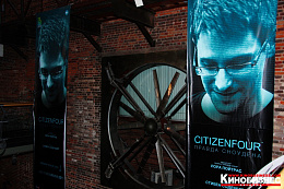 9/9  -  «Citizenfour: Правда Сноудена»