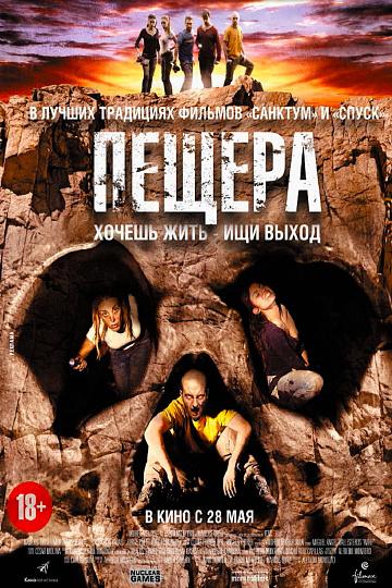 пещера фильм 2015